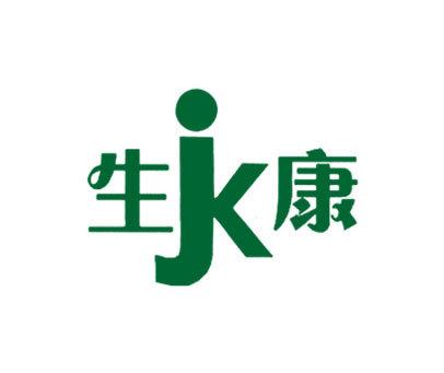 生康-JK