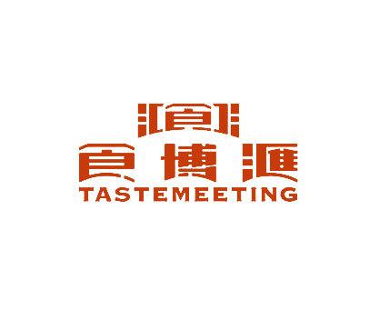 食博汇食-TASTEMEETING