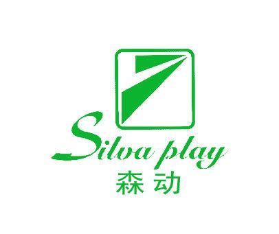 森动-SILVAPLAY