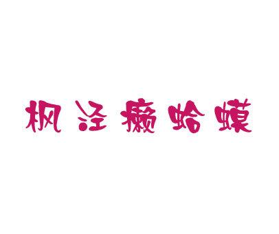 枫泾癞蛤蟆