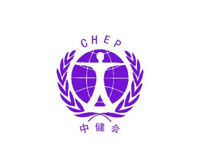 中健会-CHEP