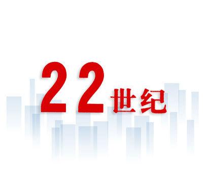 世紀-22