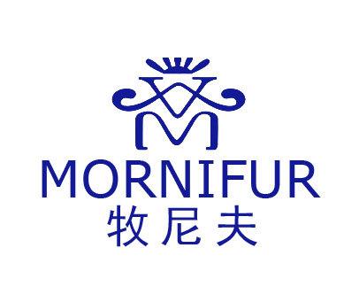 牧尼夫-MORNIFUR