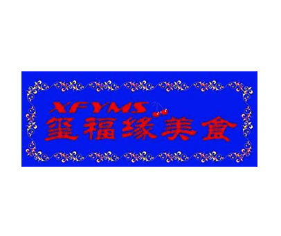 玺福缘美食-XFYMS