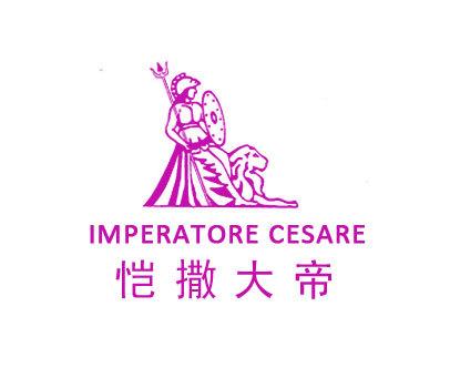 恺撒大帝-IMPERATORECESARE