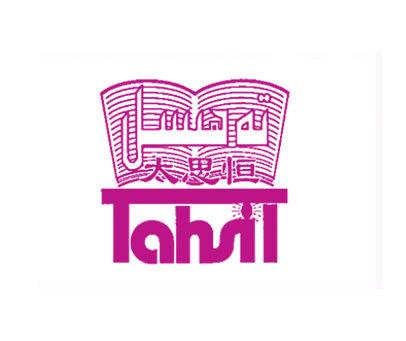 太思恒-TAHSIL