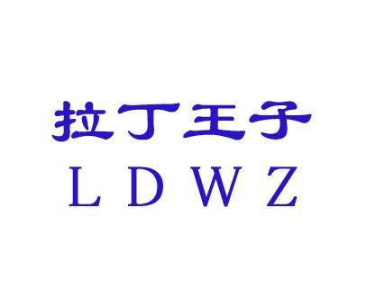 拉丁王子-LDWZ