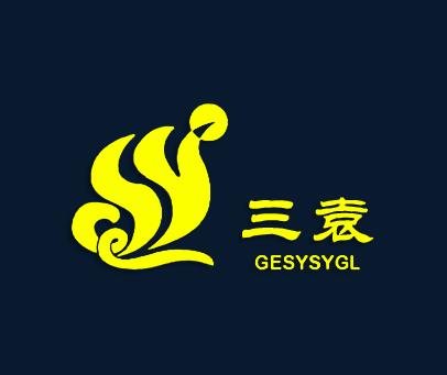三袁-GESYSYGL