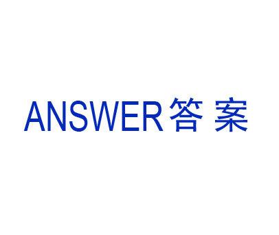 答案-ANSWER