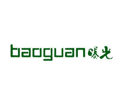 曝光-BAOGUAN