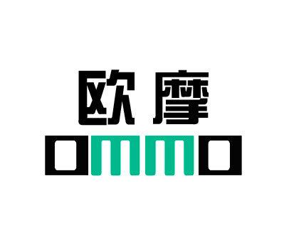 欧摩-OMMO