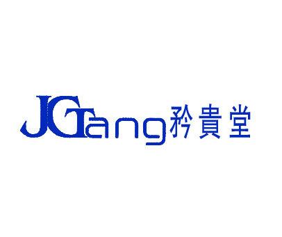 矜贵堂-JGTANG