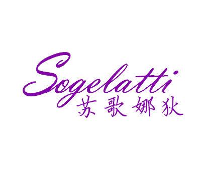 苏歌娜狄-SOGELATTI