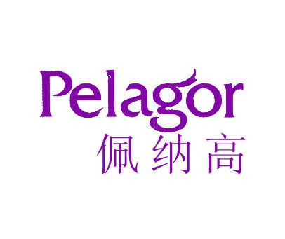 佩纳高-PELAGOR