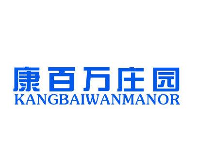 康百万庄园-KANGBAIWANMANOR