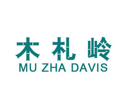 木札岭-MUZHADAVIS