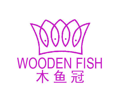 木鱼冠-WOODENFISH