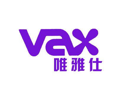 唯雅仕-VAX