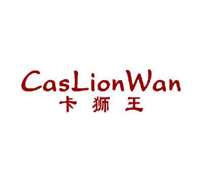 卡狮王-CASLIONWAN