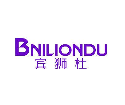 宾狮杜-BNILIONDU