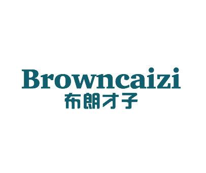 布朗才子-BROWNCAIZI