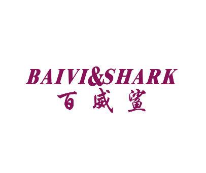 百威鲨-BAIVISHARK