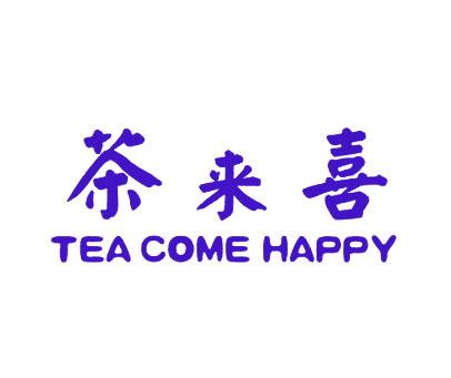 茶來喜-TEACOMEHAPPY