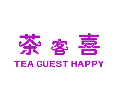 茶客喜-TEAGUESTHAPPY