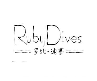 罗比迪赛-RUBYDIVES