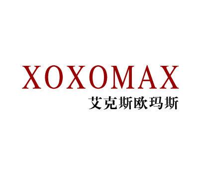 艾克斯欧玛斯-XOXOMAX