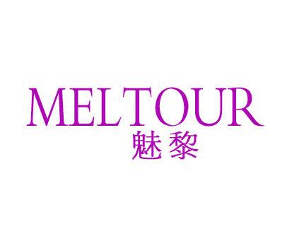 魅黎-MELTOUR