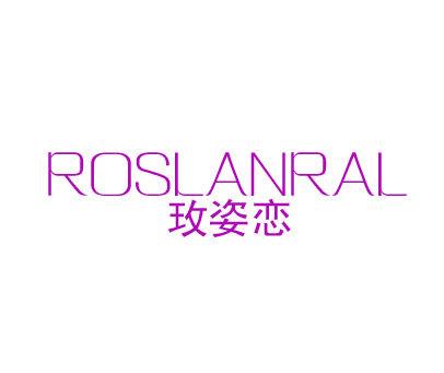 玫姿恋-ROSLANRAL