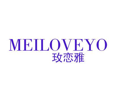 玫恋雅-MEILOVEYO