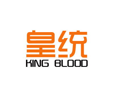 皇统-KINGBLOOD