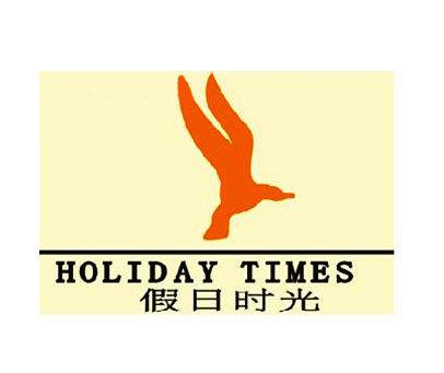 假日时光-HOLIDAYTIMES