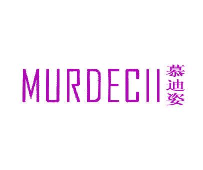 慕迪姿-MURDECII