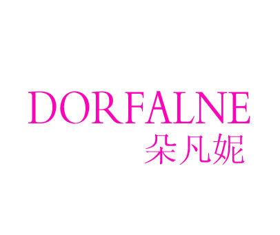 朵凡妮-DORFALNE