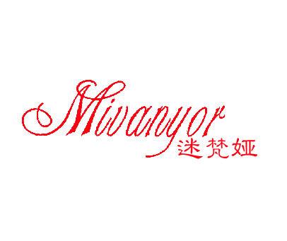 迷梵娅-MIVANYOR
