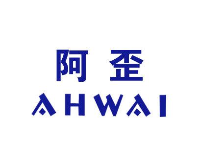 阿歪-AHWAI
