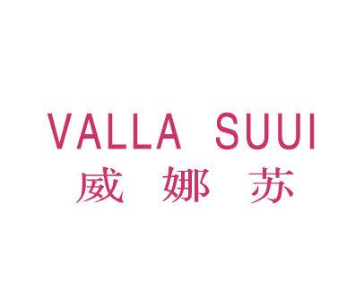 威娜苏-VALLASUUI
