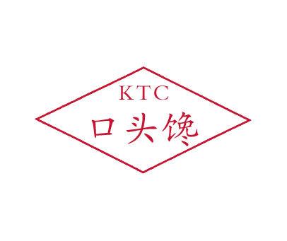 口头馋-KTC
