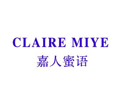 嘉人蜜语-CLAIREMIYE