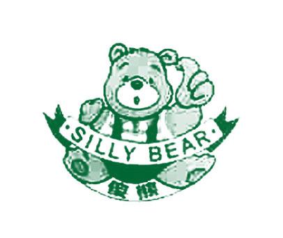傻熊-SILLYBEAR