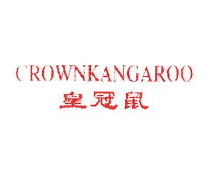 皇冠鼠-CROWNKANGAROO