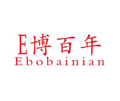 博百年-E-EBOBAINIAN