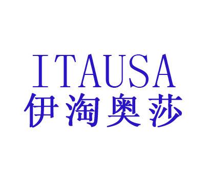 伊淘奥莎-ITAUSA