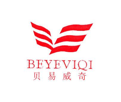 贝易威奇-BEYEVIQI