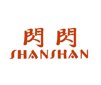 闪闪-SHANSHAN