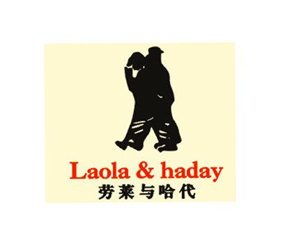 劳莱与哈代-LAOLAHADAY