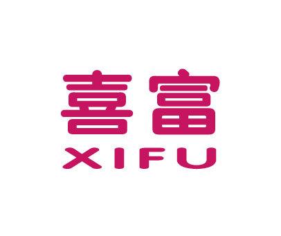 喜富-XIFU